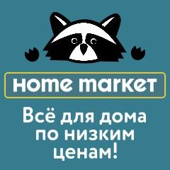 """Наша продукция в """"Home market"""""""