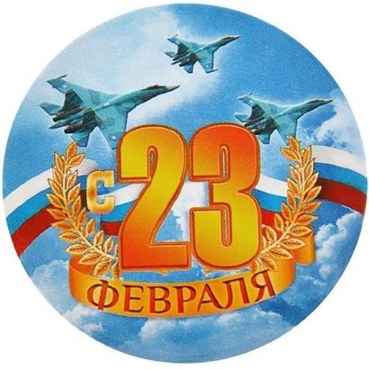 С Днем защитника Отечества!
